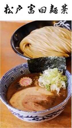 松戸富田麺業-3