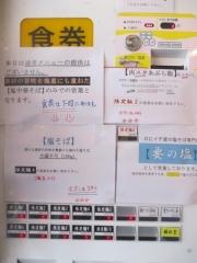 麺処 篠はら【六】-3