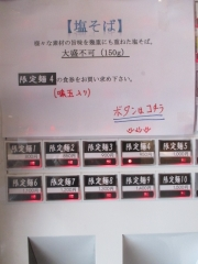 麺処 篠はら【六】-4