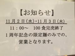 麺処 篠はら【六】-10