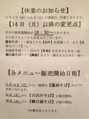 麺処 篠はら【六】-11