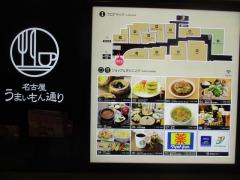 味仙 JR名古屋駅店-2