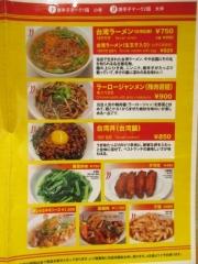 味仙 JR名古屋駅店-5