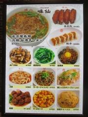 味仙 JR名古屋駅店-10