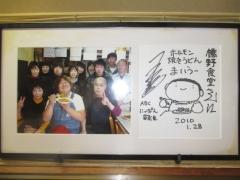 橋野食堂-3