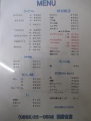橋野食堂-4