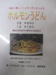橋野食堂-5