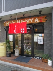 【新店】味噌専門店 〜味噌呉田 life〜-2