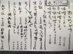 【新店】味噌専門店 〜味噌呉田 life〜-3
