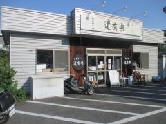 MENYA 食い味の道有楽【参】-1