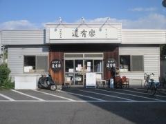 MENYA 食い味の道有楽【参】-2