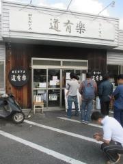 MENYA 食い味の道有楽【参】-4