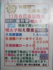 MENYA 食い味の道有楽【参】-5