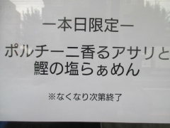 Bonito Soup Noodle RAIK【六】-2