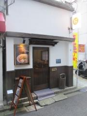 神保町黒須【参】-1