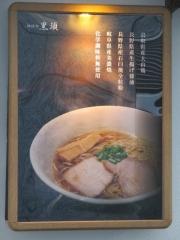神保町黒須【参】-11