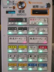 八咫烏(やたがらす)【参】-4