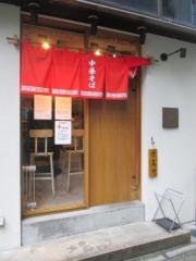 中華そば 二階堂【弐】-1