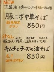 中華そば 二階堂【弐】-3