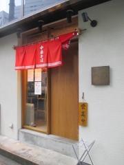 中華そば 二階堂【弐】-8