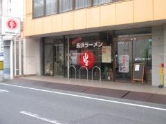 煮干しそば 和久井-3