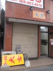 煮干しそば 和久井-6