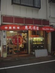 煮干しそば 和久井-7
