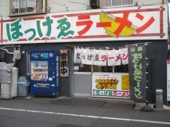 煮干しそば 和久井-8