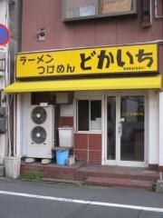 煮干しそば 和久井-9