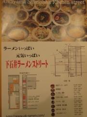 煮干しそば 和久井-10