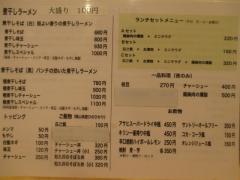 煮干しそば 和久井-11
