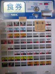 【新店】麺屋 さくら井-11