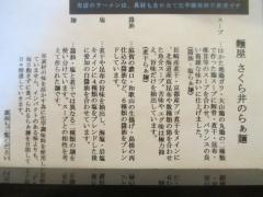 【新店】麺屋 さくら井-16