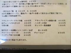 【新店】麺屋 さくら井-24
