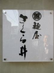 【新店】麺屋 さくら井-25