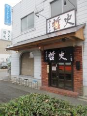 ラーメン哲史【弐】-1