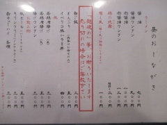 ラーメン哲史【弐】-2