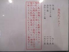 ラーメン哲史【弐】-3