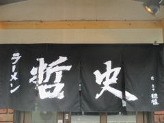 ラーメン哲史【弐】-11