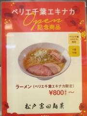 【新店】松戸富田麺業-7