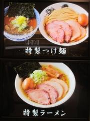 【新店】松戸富田麺業-15