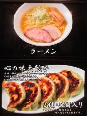 【新店】松戸富田麺業-16