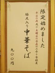 Ramen 辻【弐】-4