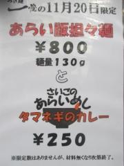 つけ麺 一燈【六】-2
