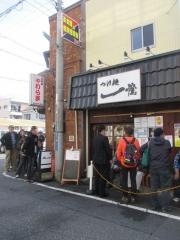 つけ麺 一燈【六】-4