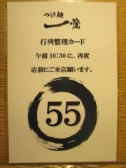 つけ麺 一燈【六】-6