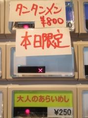 つけ麺 一燈【六】-10