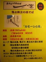 煮干し中華そば 一燈【壱拾】-2