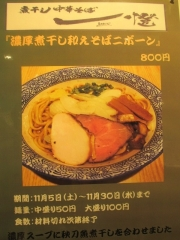 煮干し中華そば 一燈【壱拾】-15