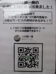 つけ麺 一燈【七】-9